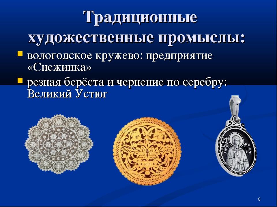 Традиционные художественные промыслы: вологодское кружево: предприятие «Снеж...