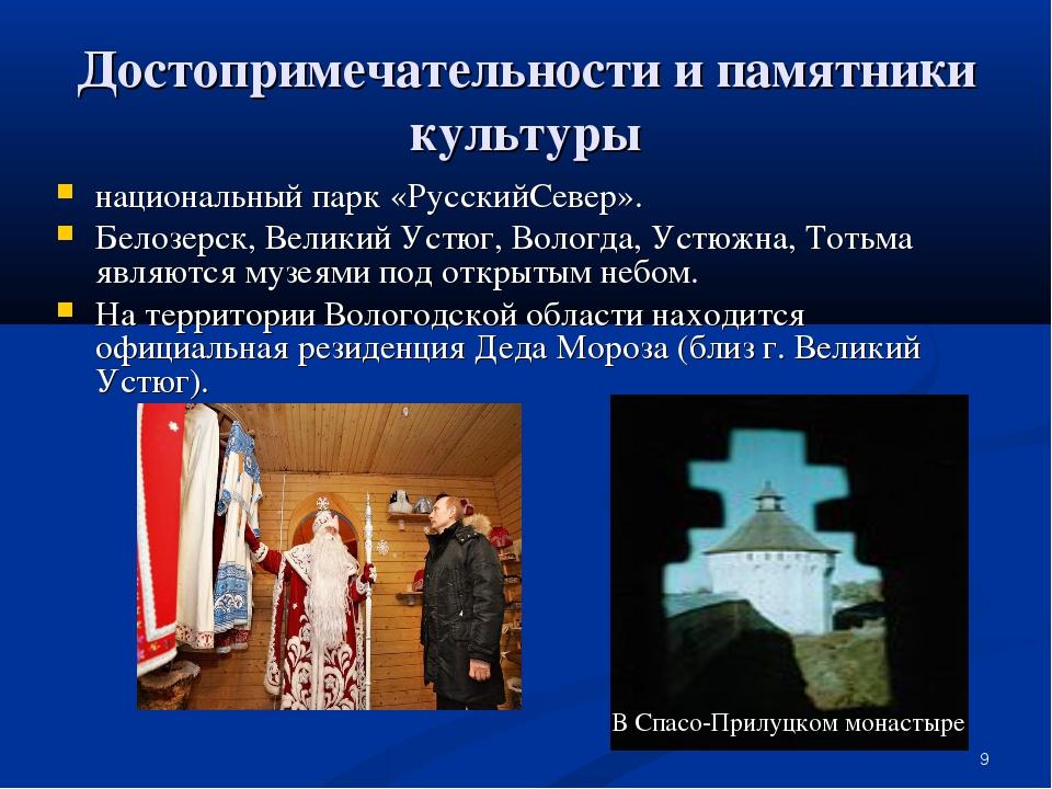 * Достопримечательности и памятники культуры национальный парк «РусскийСевер»...