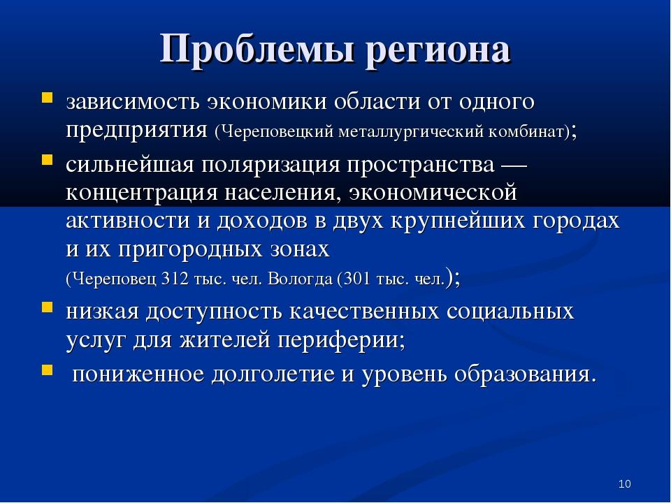 * Проблемы региона зависимость экономики области от одного предприятия (Череп...