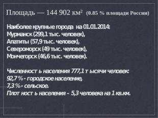 Наиболее крупные города на 01.01.2014: Мурманск (299,1 тыс. человек), Апатиты