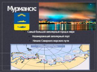 Мурманск: Самый большой заполярный город в мире Незамерзающий заполярный порт