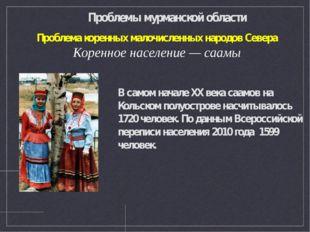 Проблема коренных малочисленных народов Севера Коренное население— саамы В с