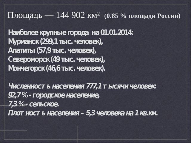 Наиболее крупные города на 01.01.2014: Мурманск (299,1 тыс. человек), Апатиты...