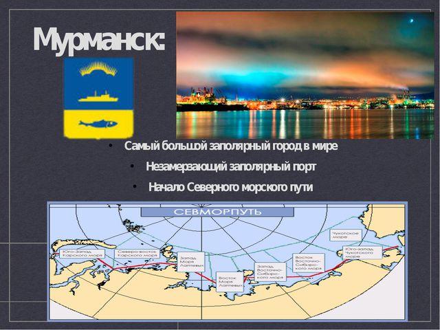Мурманск: Самый большой заполярный город в мире Незамерзающий заполярный порт...