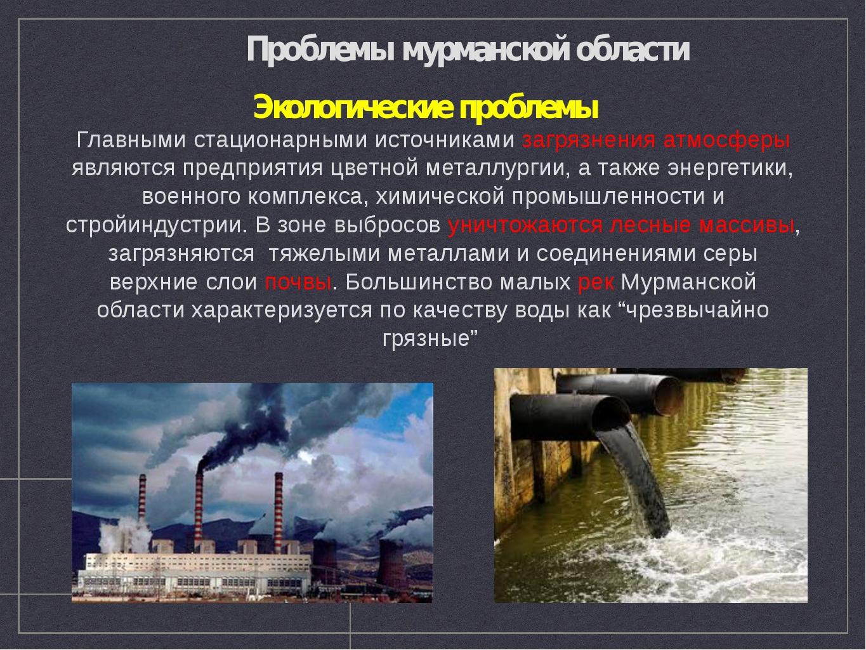Проблемы мурманской области Экологические проблемы Главными стационарными ист...