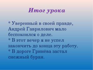 * Уверенный в своей правде, Андрей Гаврилович мало беспокоился о деле. * В эт