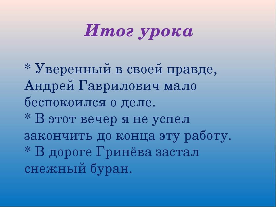 * Уверенный в своей правде, Андрей Гаврилович мало беспокоился о деле. * В эт...