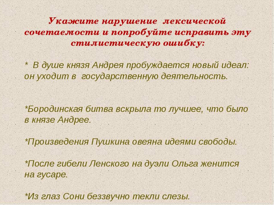 * В душе князя Андрея пробуждается новый идеал: он уходит в государственную д...