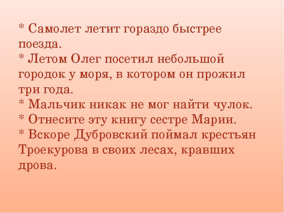 * Самолет летит гораздо быстрее поезда. * Летом Олег посетил небольшой городо...