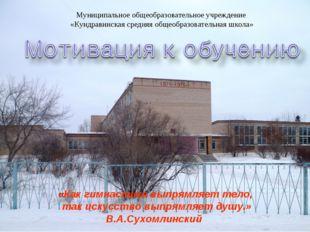 Муниципальное общеобразовательное учреждение «Кундравинская средняя общеобраз