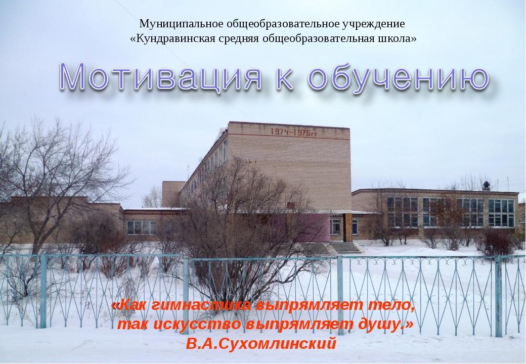Муниципальное общеобразовательное учреждение «Кундравинская средняя общеобраз...