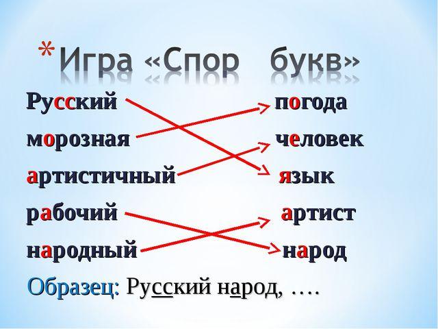 Русский погода морозная человек артистичный язык рабочий артист народный наро...