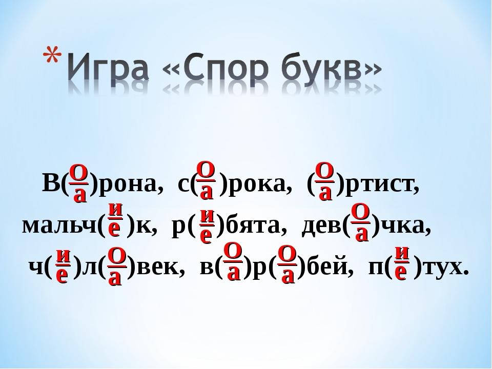 В( )рона, с( )рока, ( )ртист, мальч( )к, р( )бята, дев( )чка, ч( )л( )век, в...