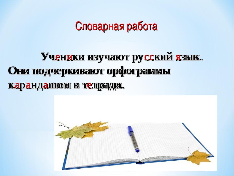 Уч..н..ки изучают ру…кий ..зык. Они подчеркивают орфограммы к..р..нд..шом в...