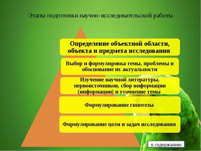 """Гипотеза: порядок формулирования """"Гипотезы - это леса, которые возводят пере..."""