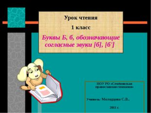 Урок чтения 1 класс Буквы Б, б, обозначающие согласные звуки [б], [б'] НОУ РО
