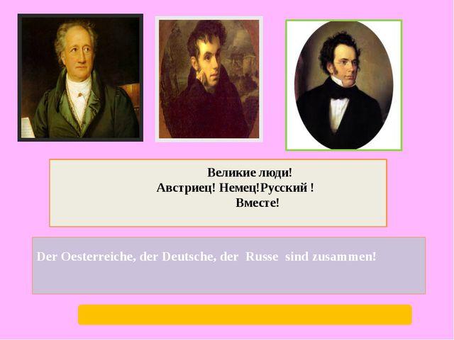 Великие люди! Австриец! Немец!Русский ! Вместе! Der Oesterreiche, der Deutsc...