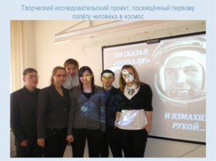 Творческий исследовательский проект, посвящённый первому полёту человека в ко