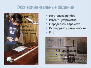 Экспериментальные задания Изготовить прибор Изучить устройство Определить пар