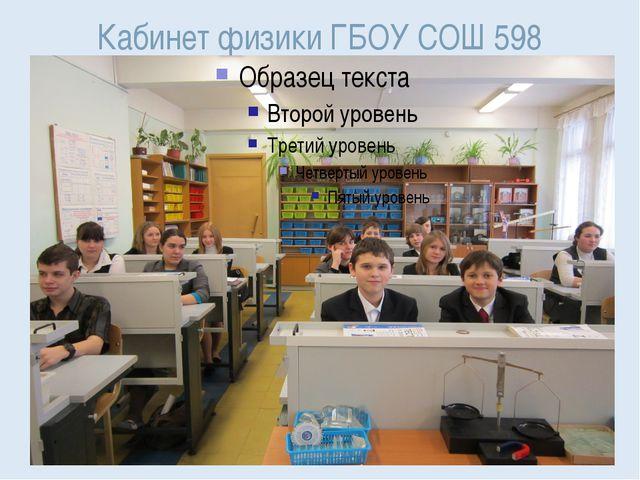 Кабинет физики ГБОУ СОШ 598