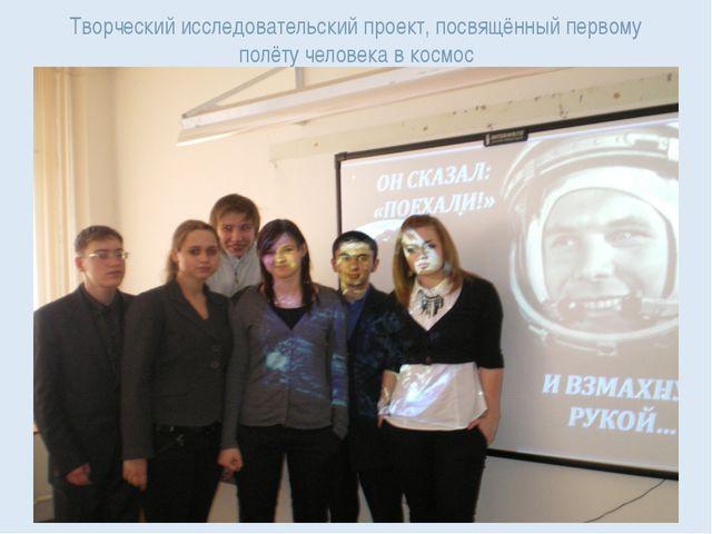 Творческий исследовательский проект, посвящённый первому полёту человека в ко...