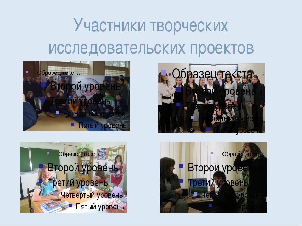 Участники творческих исследовательских проектов