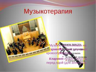 Музыкотерапия . Музыка, исполняемая на кларнете, также улучшает кровообращени