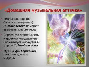 «Вальс цветов» (из балета «Щелкунчик») П.Чайковского помогает вылечить язву ж