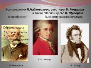 """Все симфонии П.Чайковского, yвеpтюpы В. Моцаpта, а также """"Лесной царь"""" Ф. Шy"""
