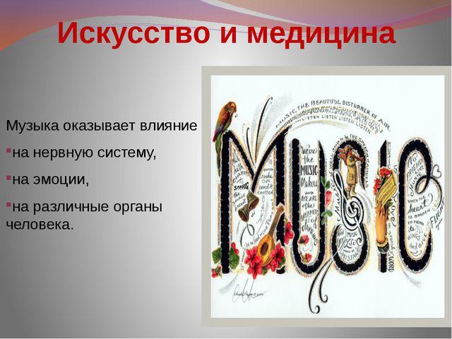 Искусство и медицина Музыка оказывает влияние на нервную систему, на эмоции,...
