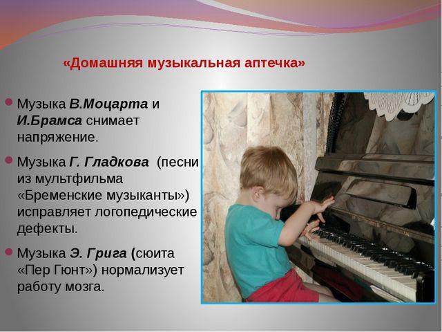 «Домашняя музыкальная аптечка» Музыка В.Моцарта и И.Брамса снимает напряжение...