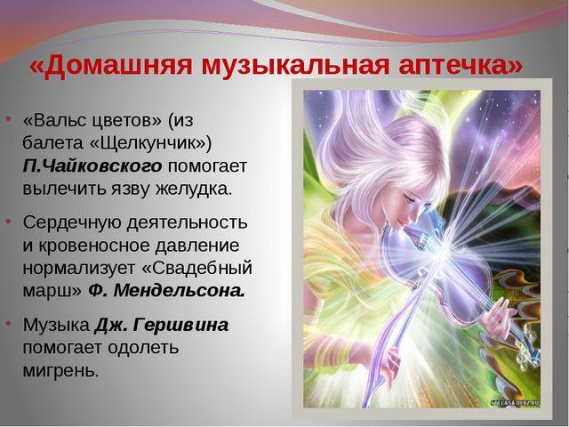 «Вальс цветов» (из балета «Щелкунчик») П.Чайковского помогает вылечить язву ж...