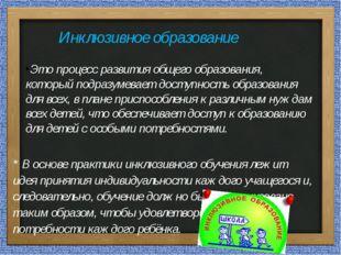 Инклюзивное образование Это процесс развития общего образования, который подр