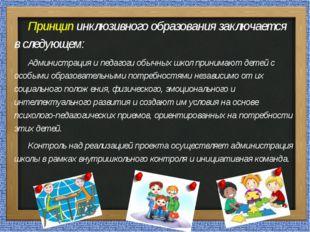 Принцип инклюзивного образования заключается в следующем:  Администрация и п