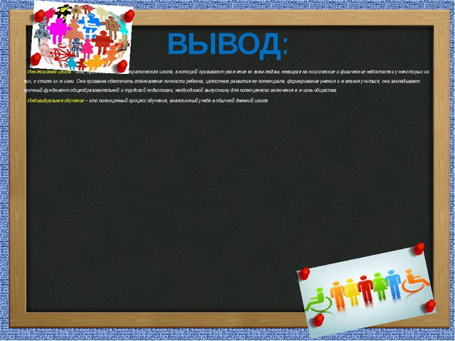 ВЫВОД: Инклюзивная школа - это, прежде всего, демократическая школа, в которо...