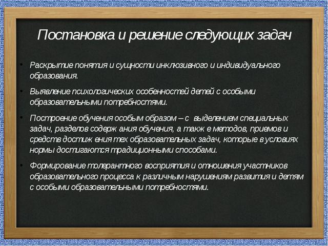 Постановка и решение следующих задач Раскрытие понятия и сущности инклюзивног...