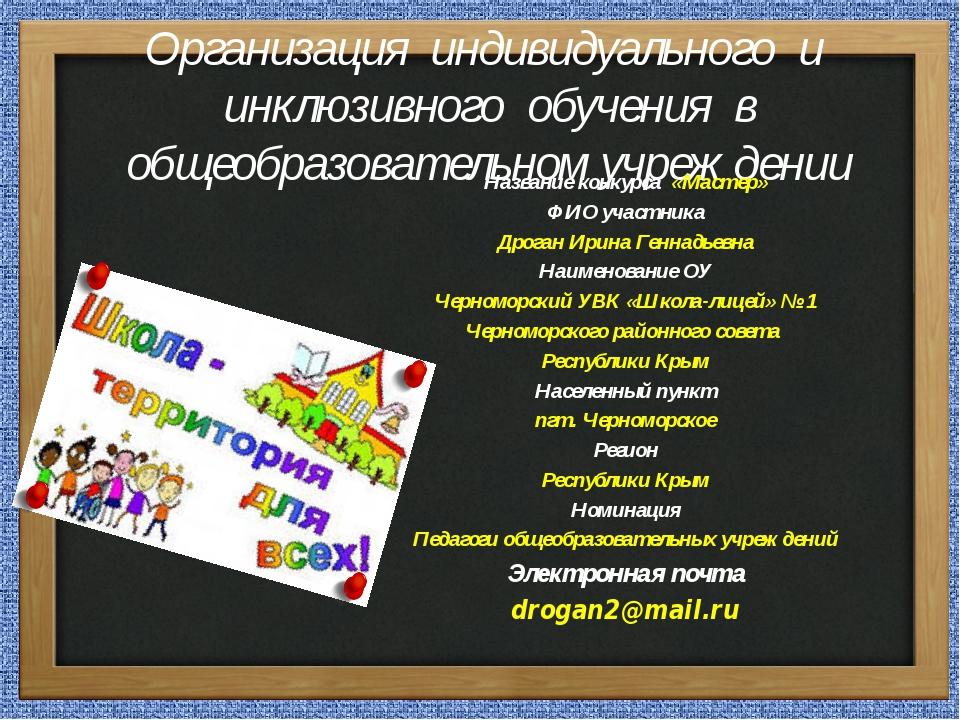Организация индивидуального и инклюзивного обучения в общеобразовательном учр...