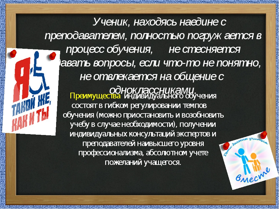 Ученик, находясь наедине с преподавателем, полностью погружается в процесс о...