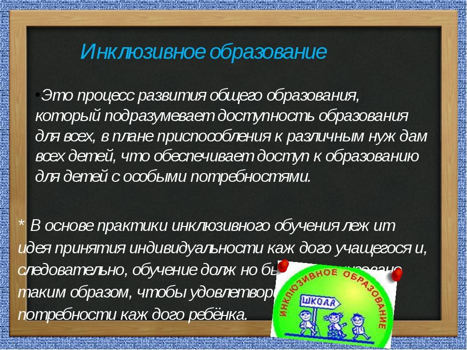 Инклюзивное образование Это процесс развития общего образования, который подр...