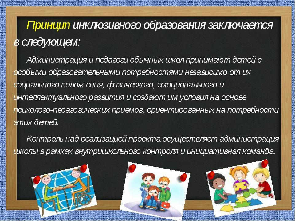 Принцип инклюзивного образования заключается в следующем:  Администрация и п...