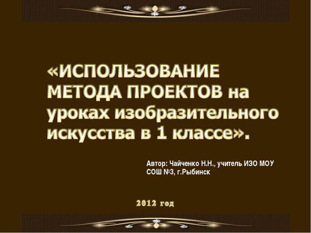 Автор: Чайченко Н.Н., учитель ИЗО МОУ СОШ №3, г.Рыбинск