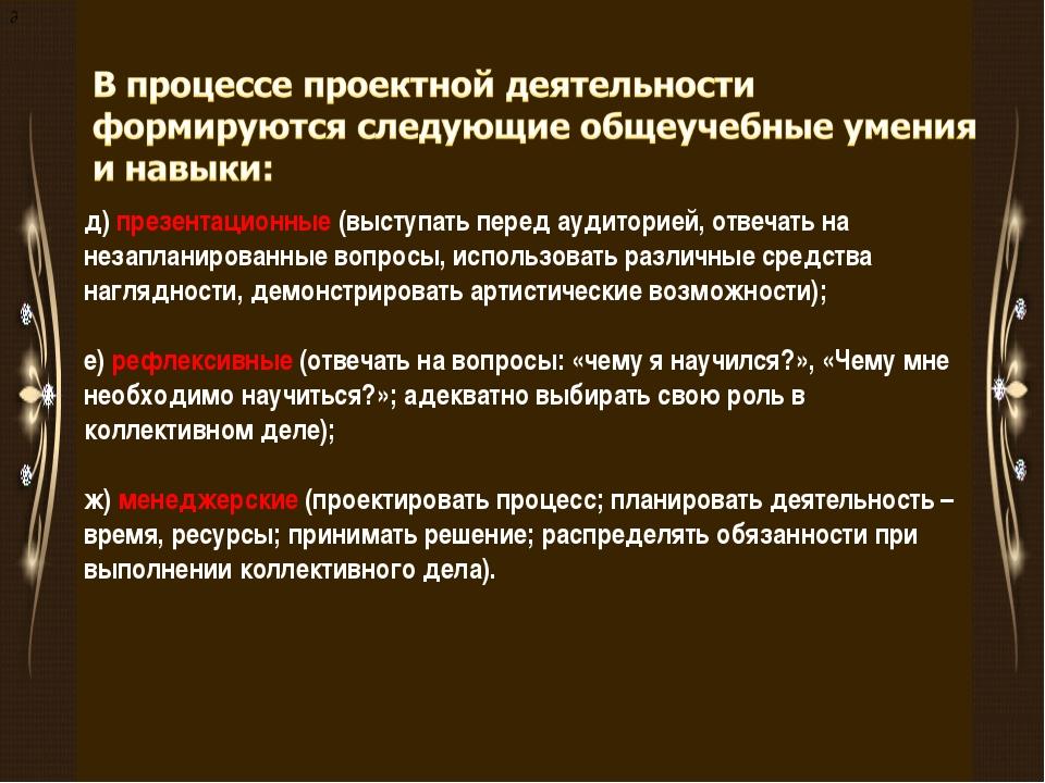 д д) презентационные (выступать перед аудиторией, отвечать на незапланирован...