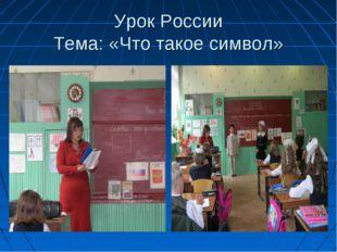 Урок России Тема: «Что такое символ»