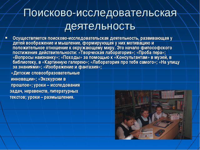 Поисково-исследовательская деятельность Осуществляется поисково-исследователь...