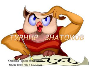 Киселева Галина Михайловна МБОУ СОШ №6, г.Камышин
