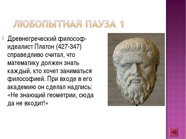 Древнегреческий философ- идеалист Платон (427-347) справедливо считал, что ма...