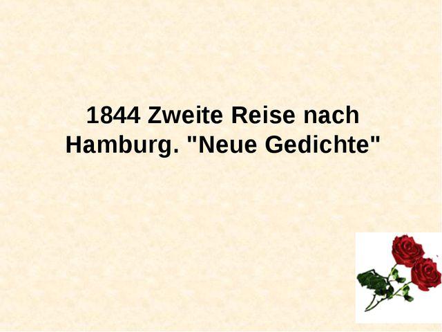 """1844 Zweite Reise nach Hamburg. """"Neue Gedichte"""""""