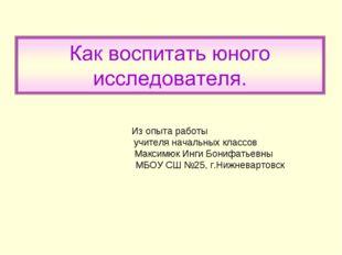 Из опыта работы учителя начальных классов Максимюк Инги Бонифатьевны МБОУ СШ