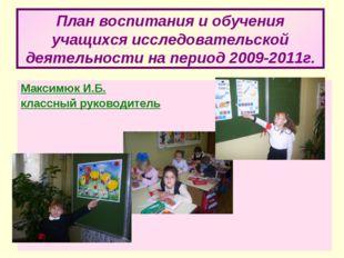 План воспитания и обучения учащихся исследовательской деятельности на период