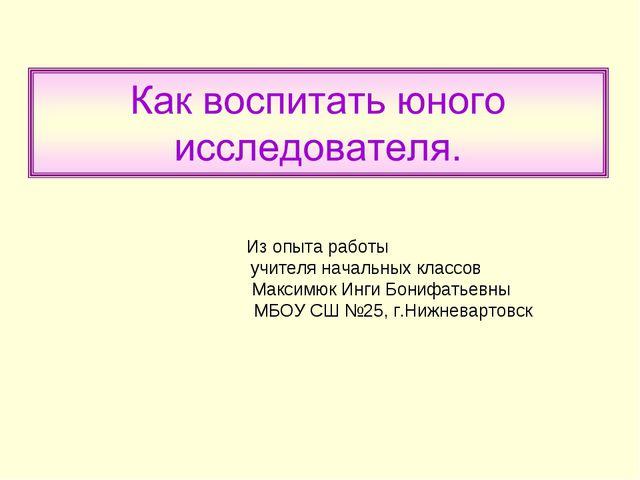 Из опыта работы учителя начальных классов Максимюк Инги Бонифатьевны МБОУ СШ...